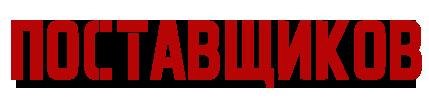 POSTAVSHIKOV - интернет магазин строительных материалов